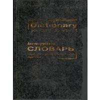 Англо-русский словарь наиболее употребительной лексики