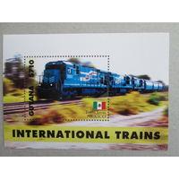 Международные поезда.