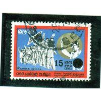 Цейлон.Ми-418.Марш Победы, Соломон Бандаранаике (1899-1959). Серия: независимость. 1971.