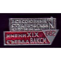 Стройотряд имени 19-го съезда ВЛКСМ 1982 год