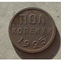 Пол копейки 1925  домашнего хранения  , распродажа коллекции с 1 рубля, смотрите другие мои лоты !