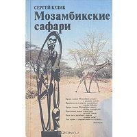 Сергей Кулик. Мозамбикские сафари.