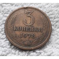 3 копейки 1978 СССР #08