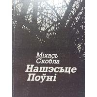 Міхась Скобла - Нашэсьце Поўні