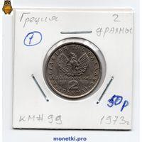 Греция 2 драхмы 1973 года.