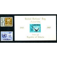 Либерия - 1962г. - День ООН - 24 октября - полная серия, MNH [Mi 587-588, bl. 25] - 2 марки и 1 блок