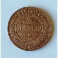 Россия, 3 копейки 1911 года (1), СПБ, Биткин #224