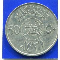 Саудовская Аравия 50 халала 2010