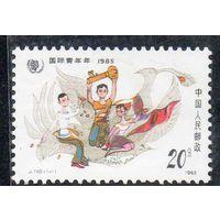 Танцы Китай 1985 год чистая серия из 1 марки (М)