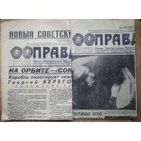 """Газета """"Правда"""". 27 окт.  и 28 окт.1969 г.Полет космонавта Георгия Берегового  на """"Союзе-2"""""""