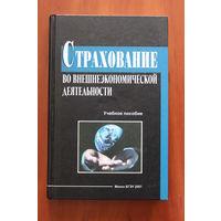 Страхование во внешнеэкономической деятельности, 2007