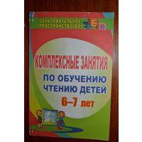Комплексные занятия по обучению чтению детей 6-7 лет.  О.М. Рыбникова