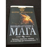 Большая книга мага. Ритуалы, практики, техники от Атлантиды до Апокалипсиса