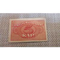 Латвия 5 копеек 1920