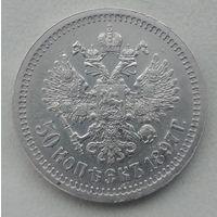 Монета полтина РИ 50 копеек 1897 год (*), звезда, серебро, отличная!