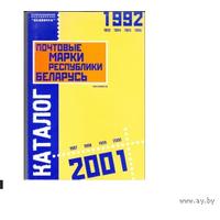 Каталог почтовых марок республики Беларусь 1992-2001 года