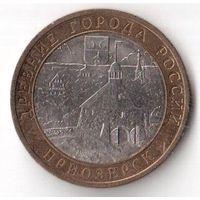 10 рублей Приозерск древние города России 2008 Россия