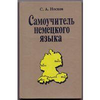 Носков С.А. Самоучитель немецкого языка