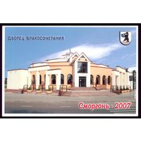2007 год Сморгонь Дворец бракосочетания