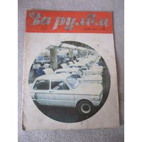 "Журнал ""За рулём"". СССР, 1969 год. Номера 5, 12."