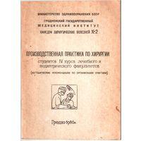 Производственная практика по хирургии: Методические рекомендации по организации практики. - В.М.Колтонюк.- Гродно, 1986