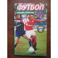 "Футбол-97: Справочник. - Москва, ""Физкультура и спорт"", 1997. 256 страниц. Автор - Б.Левин"
