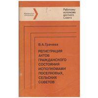 Регистрация актов гражданского состояния исполкомами поселковых, сельских Советов