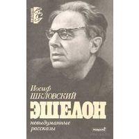И. С. Шкловский. Эшелон (невыдуманные рассказы)