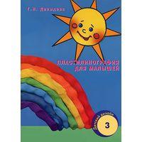 Пластилинография для малышей. Г.Н. Давыдова