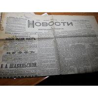 """Газета """"Новости  и биржевая газета"""" 1902 г."""