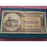 Благотворительный билет. 1994 год. 100000 рублей
