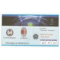 Билет к матчу. 28.09.2011г. ФК БАТЭ - Милан(Италия)