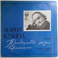 LP Мария Юдина - Л. Бетховен - Тридцать Три Вариации На Вальс А. Диабелли, cоч. N 120 (1972)