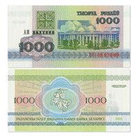 Беларусь. 1000 рублей 1992 г. серия АМ [Р.11] UNC