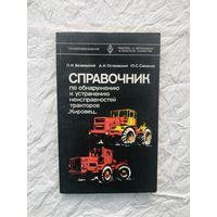 Справочник по обнаружению и устранению неисправностей тракторов Кировец Л.И.Безверхний