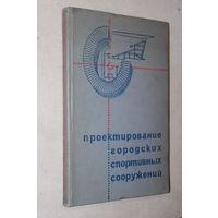 Книга проектирование городских спортивных сооружений 1965 г