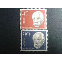 Норвегия 1961 Ф. Нансен, нобелевский лауреат