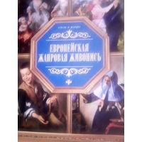 Европейская жанровая живопись