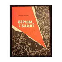 "Кандрат Крапiва ""Вершы i байкi"" (1967)"