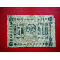 250 рублей 1918г.