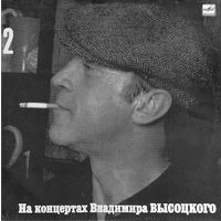 LP На концертах Владимира Высоцкого #02. Спасите наши души (1988) дата записи: 1967