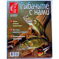 "Журнал "" Рыбачьте с нами "" декабрь 2005 г."
