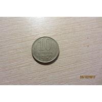 10 копеек СССР 1962 г