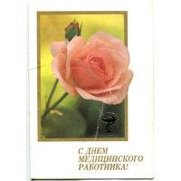Открытка С днем медицинского работника! 1989 Художник В.Родионов