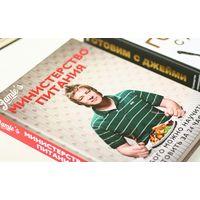 Джейми Оливер: Министерство питания. Любого можно научить готовить за 24 часа