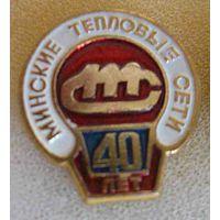 Значок 40 лет Минским тепловым сетям