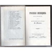 Русская женщина 18 столетия. 1990 (репринтное издание 1895 г.)