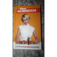 """Маша Малиновская """"Мужчины как машины""""\16"""