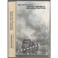 Д.Лучанинов. Судьба генерала Джона Турчина. Исторический роман.