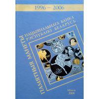 Каталог Памятные монеты Национального Банка РБ 1996-2006